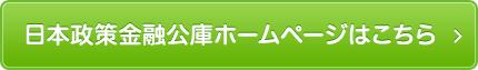 日本政策金融公庫ホームページはこちら