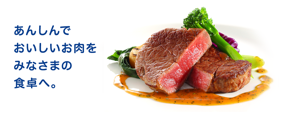 あんしんでおいしいお肉をみなさまの食卓へ。