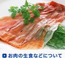 お肉の生食などについて